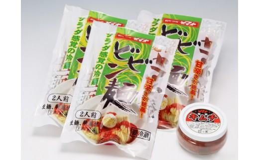 焼肉冷麺ヤマト ビビン麺・特選キムチセット