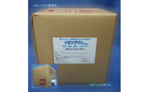 D-142 イオンクリン洗浄水(アルカリイオン電解水)10ℓ
