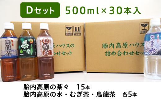 0129 胎内高原の水・むぎ茶・烏龍茶・茶々(緑茶)Dセット(500ml×30本入)