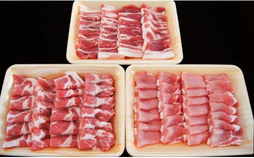 0195 新潟県胎内市産豚肉 焼肉用3種盛り 1.35kg