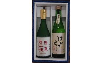 【ZC19-C】全国でも珍しい『はねぎ』で搾ったこだわりの日本酒セット 大吟・純米 720