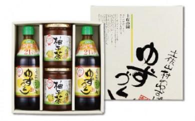 ゆずづくし・柚子茶セット