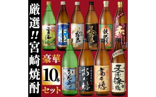 B33 【厳選】宮崎焼酎10本セット