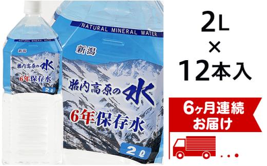 0139 【6ヶ月連続お届け】胎内高原の水6年保存水 2L×12本