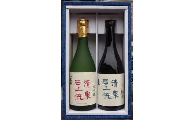 【ZC18-C】全国でも珍しい『はねぎ』で搾ったこだわりの日本酒セット 大吟・特純 720