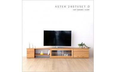 アスター240TVセットD アルダー