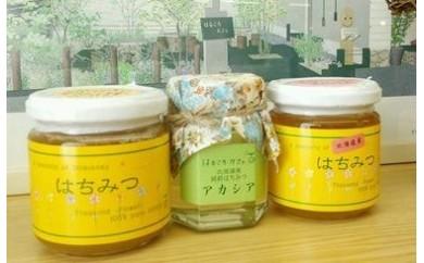 北海道産はちみつ 3種セット