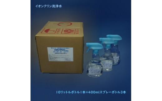 C-016 イオンクリン洗浄水(アルカリイオン電解水)10ℓ