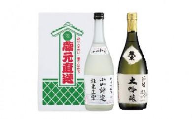 雄東正宗 大吟醸&純米吟醸セット