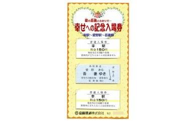 島鉄(しまてつ)幸せへの記念入場券