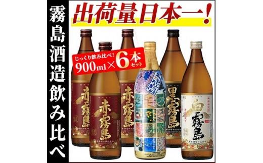AA1 【出荷量 日本一】霧島酒造飲み比べセット