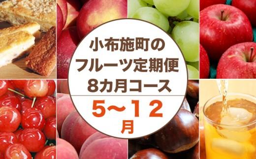 M-1 【6ヶ月頒布会】5〜12月  小布施のフルーツ8ヶ月コース