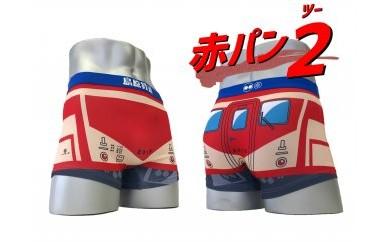 島鉄(しまてつ)赤パンツ車両ボクサーパンツ 「赤パン2」 サイズ:L