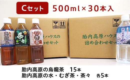 0128 胎内高原の水・むぎ茶・烏龍茶・茶々(緑茶)Cセット(500ml×30本入)