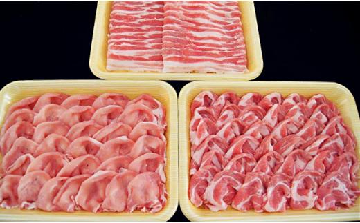 0194 新潟県胎内市産豚肉 しゃぶしゃぶ用3種盛り 1.35kg