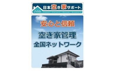 【お試し3ヶ月間】空き家管理サービス(スタンダードプラン)