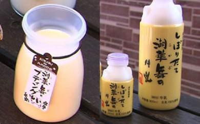 プリンと牛乳のセット