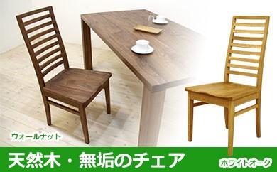 凛ダイニングシリーズ ハイバックチェア イス 椅子 天然木 無垢