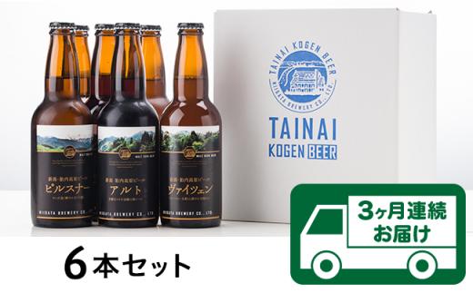 【3ヶ月連続お届け】胎内高原ビール 6本セット