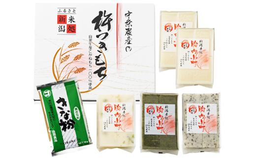 【自社特別栽培こがねもち使用】杵つき餅5ヶセット
