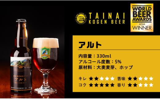 胎内高原ビール アルト 330ml×2本