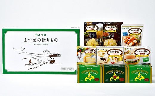 [X035]よつ葉の贈りもの チーズとバターの詰合せA ◆H30年8月発送