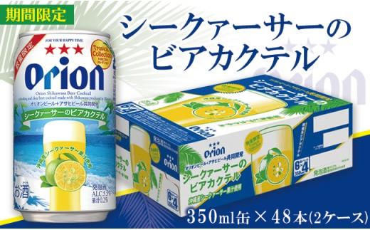 オリオン「シークァーサーのビアカクテル」350ml缶×48本(2ケース)