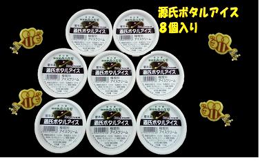 L7058-C開けてびっくり!? 源氏ボタルアイス8個【10000pt】