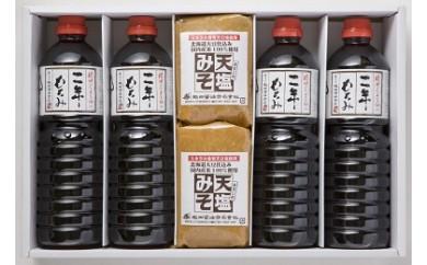 天塩みそと二年もろみ醤油の詰合せ(天塩みそ1kg×2、もろみ醤油1L×4)