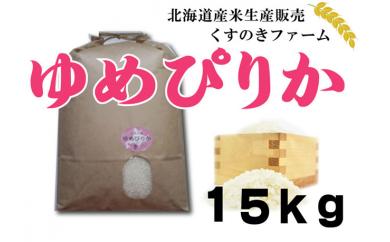 くすのきファームゆめぴりか精米15kg
