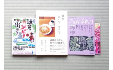 鎌倉探訪書籍セットA