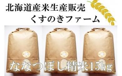くすのきファーム ななつぼし精米15kg(5kg×3袋)