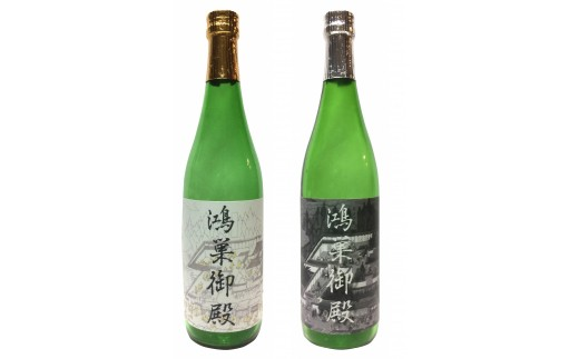 E-1 清酒 鴻巣御殿セット(純米酒・特別本醸造)