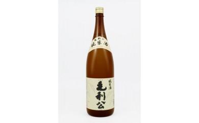 【山縣本店】純米毛利公 1.8L