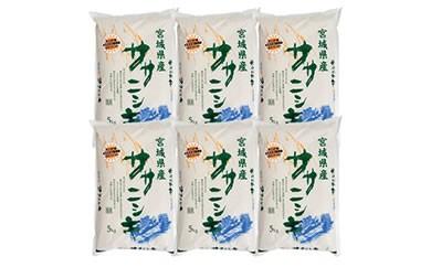【3ヵ月頒布コース】【29年度産】天日干しササニシキ白米 計30kg(10kg×3回)
