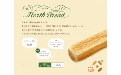 北海道産小麦100%高級ミニ食パン『ノースブレッド』3本セット