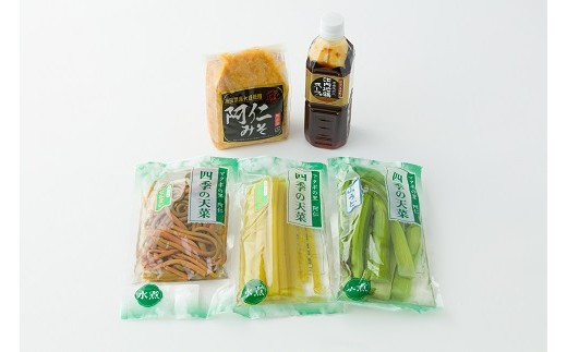 A-05 ふるさとの味わいセット