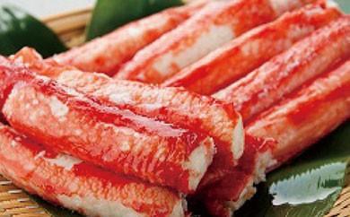 <網走産>網走産冷凍イバラガニむき身 棒肉 1袋