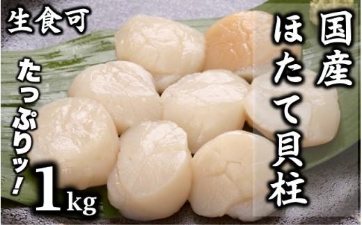 B614 国産ほたて貝柱1kg【生食可】