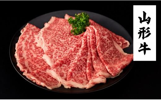 B6 山形牛 焼肉用(600g)