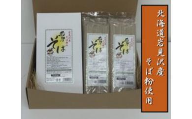 【北海道岩見沢産】乱切りそば12束セット