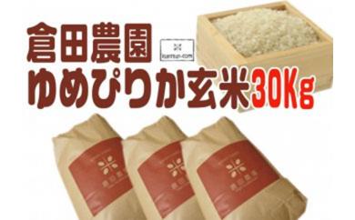 倉田農場ゆめぴりか玄米30kg