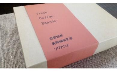 【ギフトセット】焙煎日明記 自家焙煎 真岡珈琲4種【豆】