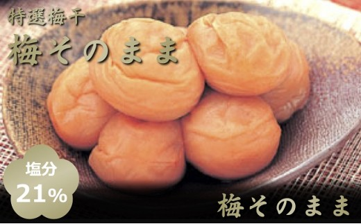 B612 特選梅干梅そのまま(塩分21%)1kg