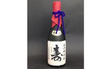 寿 大吟醸 雫酒