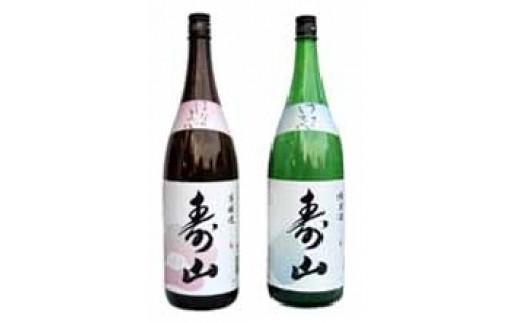 (437) 寿山(ささのしずく・はなのよい)セット