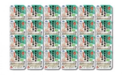 J7011-C登米市産環境保全米ひとめぼれパックご飯 200g×24食【10000pt】