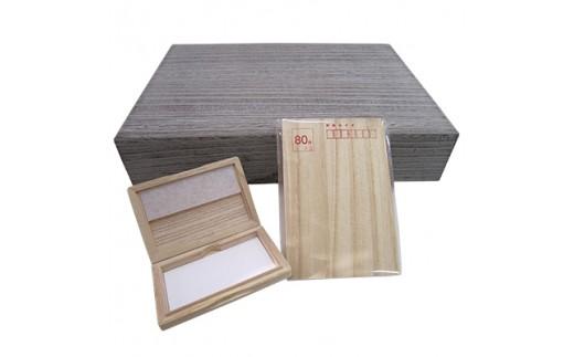 桐の名刺ケースと文庫と桐のはがき(5枚入り)のセット【1035979】