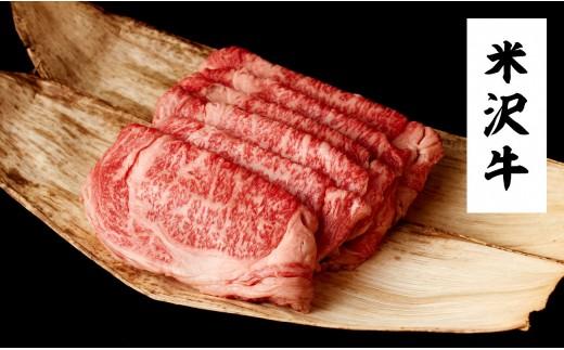 D2 米沢牛 すき焼き・しゃぶしゃぶ用(2kg)