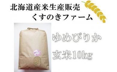 くすのきファーム ゆめぴりか 玄米10Kg